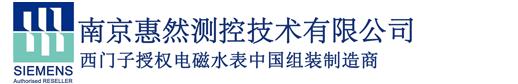 南京惠然测控技术有限公司